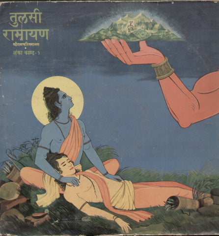Tulasi Ramaayan - Devotional Bollywood Vinyl LP