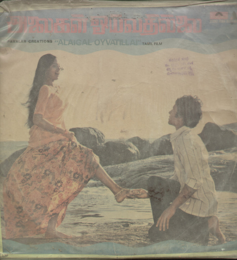Alaigal Oyvatillai - Tamil Bollywood Vinyl LP