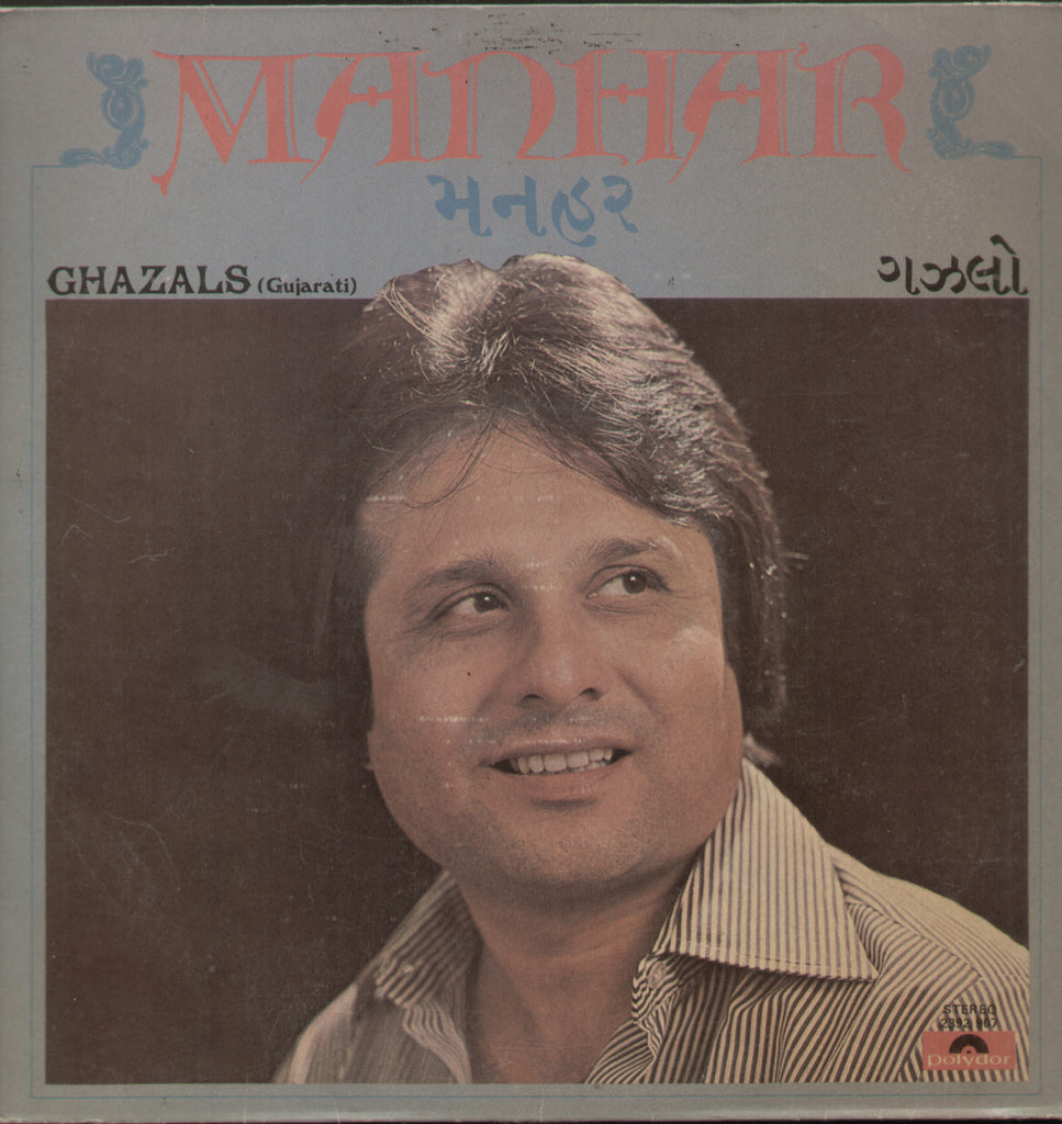Manhar - Ghazal Bollywood  Vinyl LP