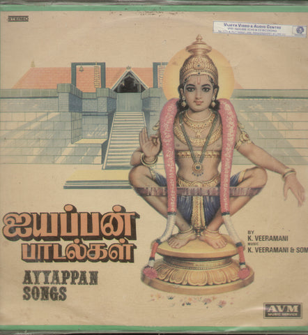 Ayyappan Songs 1982 - Tamil Bollywood Vinyl LP