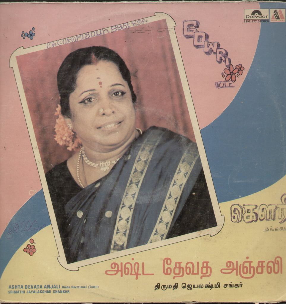 Ashta Devata Anjali Hindu Devotional - Tamil Bollywood Vinyl LP
