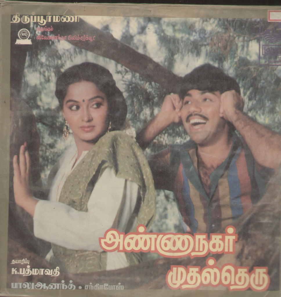 """ Anna Nagar Muthal Theru"" 1987 Tamil Vinyl LP - Bollywood Film Vinyl LP"