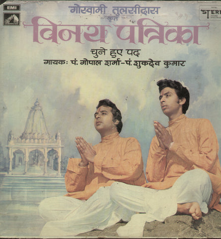Vinay Patrika - Hindi Bollywood Vinyl LP