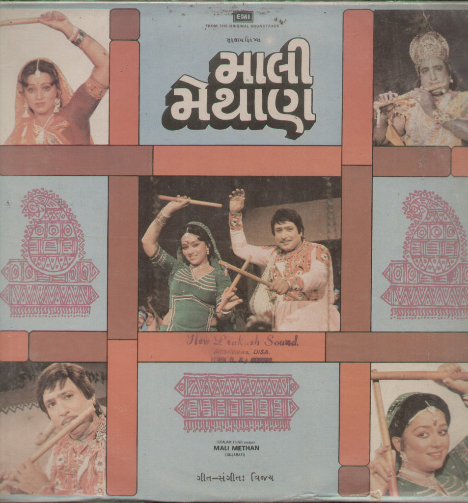 Mali Methan - Gujarati Bollywood Vinyl LP