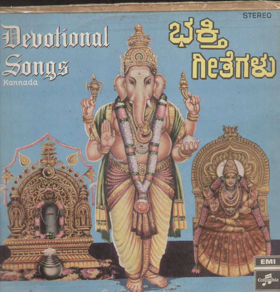 Kannada Devotional Songs 1974 Kannada Vinyl LP