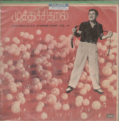 Muthu Chitharal hits from M.G.R Starrer films 1984 Tamil Vinyl LP