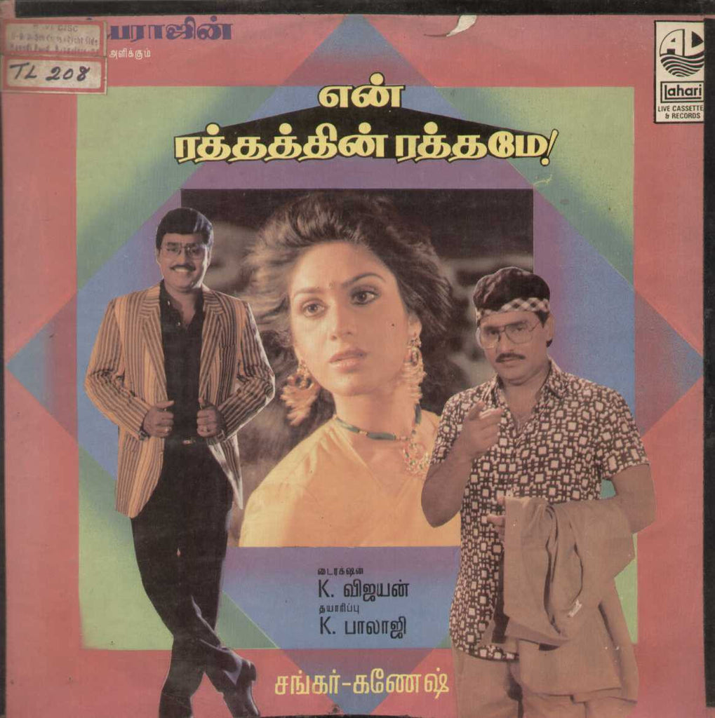 En Raththathin Rathamey  1988 Tamil Vinyl LP