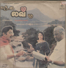 Sri I Love You 1990 Tamil Vinyl LP