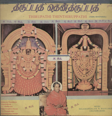 Thirupathi Thenthiruppathi  1984 - Tamil Bollywood Vinyl LP