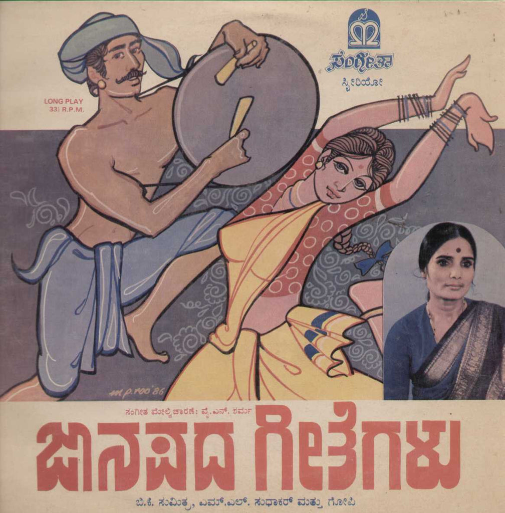 Folk Songs (Kannada) 1986 Kannada Vinyl LP