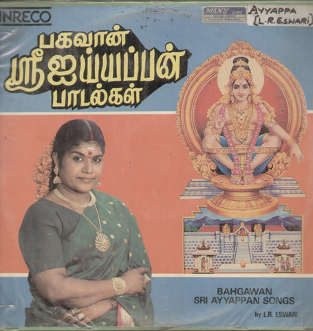 Bahgawan Sri Ayyappan Songs by L.R. Eswari - Tamil Bollywood Vinyl LP