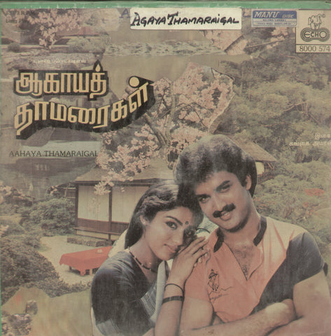 Aahaya Thamaraigal - Tamil Bollywood Vinyl LP