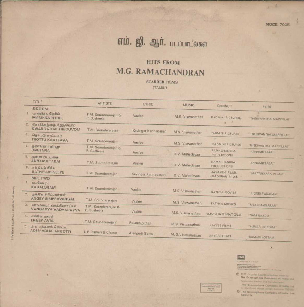 Hits From M.G Ramachandran  1971 Tamil Vinyl LP