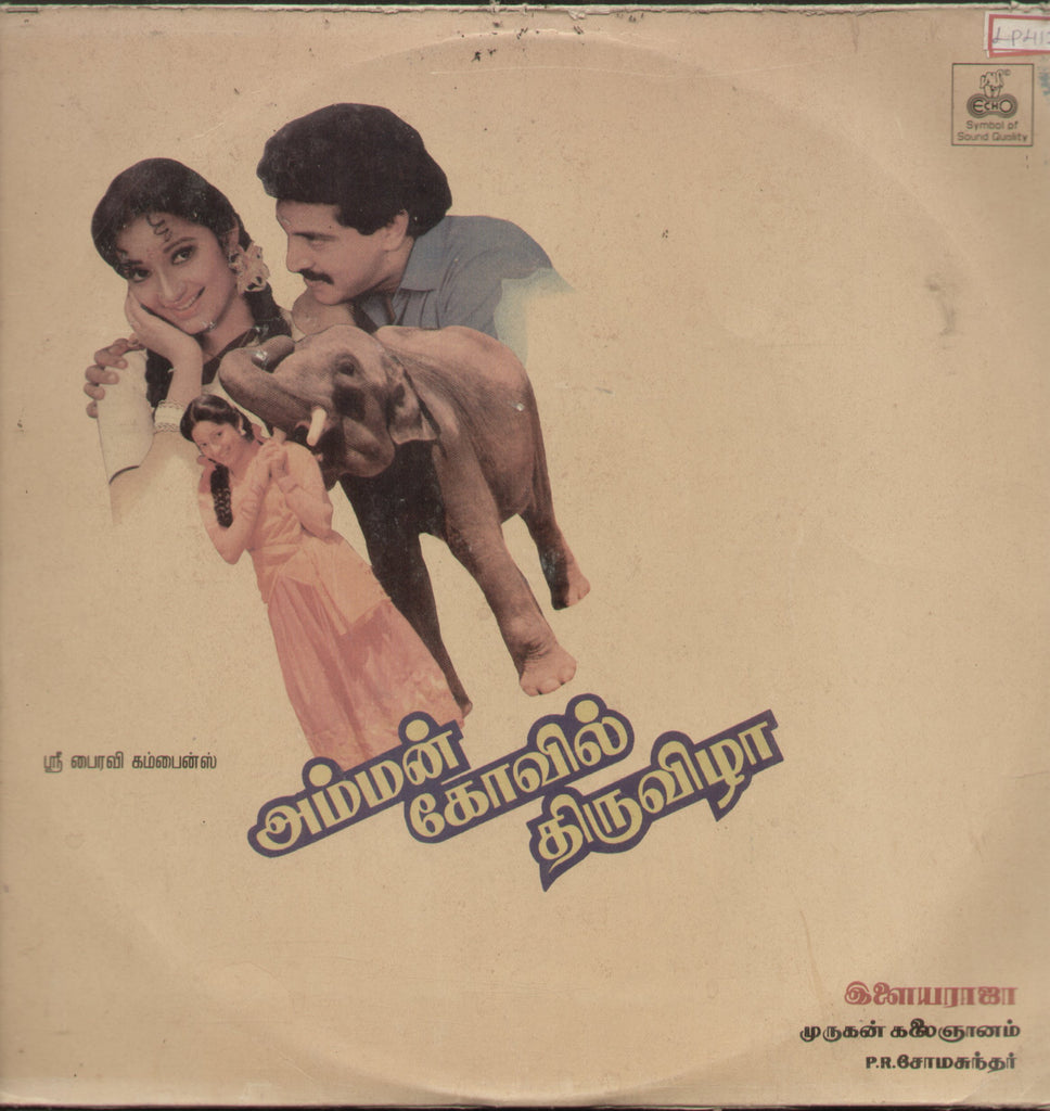 Amman Kovil Thiruvizha - Tamil Bollywood Vinyl LP