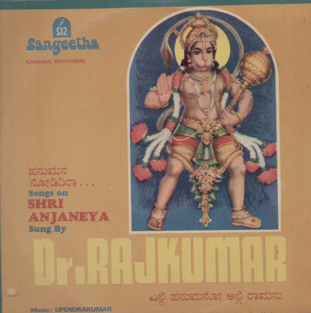 Songs on Shri Anjaneya Sung By Dr. RajKumar Kannada Vinyl LP