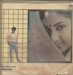 Thandhu Vitten Ennai - Tamil Bollywood Vinyl LP