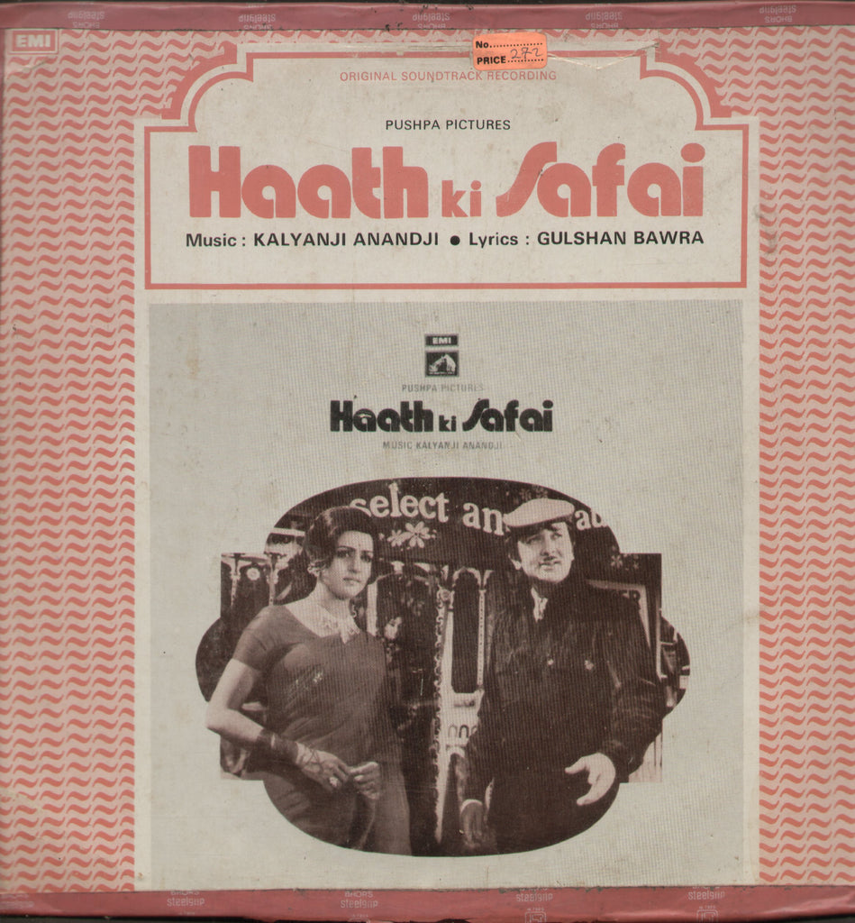 Haath Ki Safai 1970 - Hindi Bollywood Vinyl LP