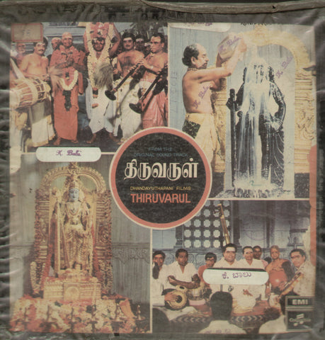 Thiruvarull - Tamil Bollywood Vinyl LP