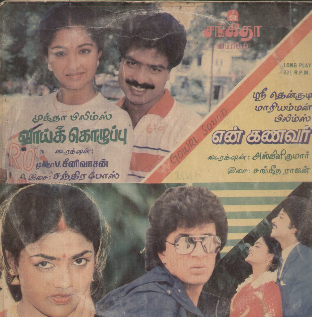 Vaikkozhuppu and En Kanavar 1988 - Tamil Bollywood Vinyl LP