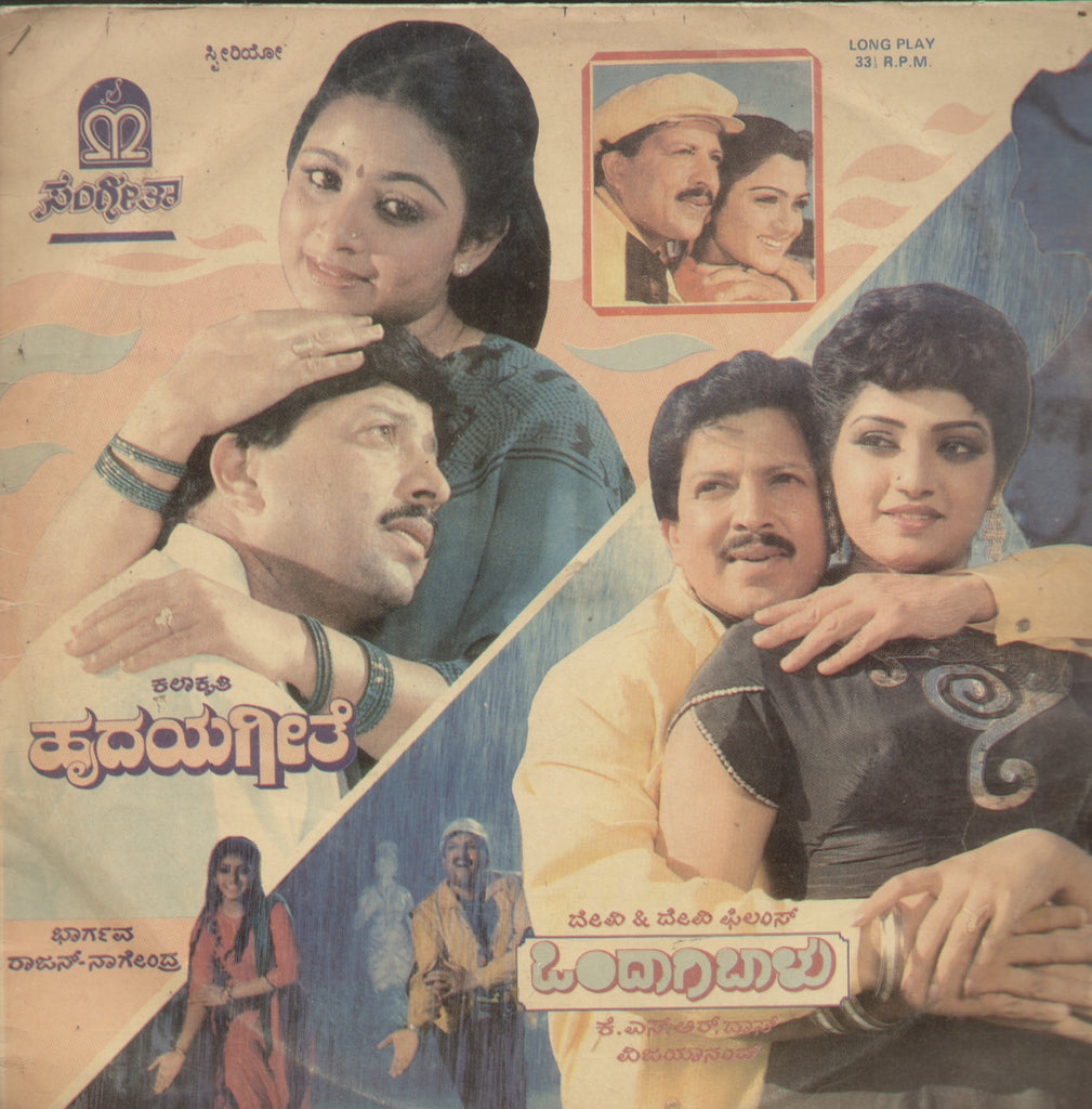 Hrudaya Geethe and Ondaagi Baalu - Kannada Bollywood Vinyl LP