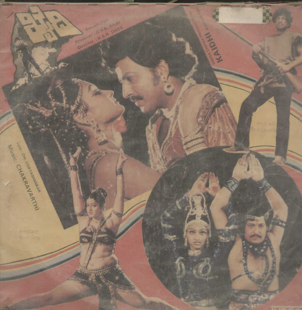 Kaidhi 1984 - Kannada Bollywood Vinyl LP
