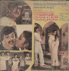 Maneye Mantralaya 1986 - Kannada Bollywood Vinyl LP