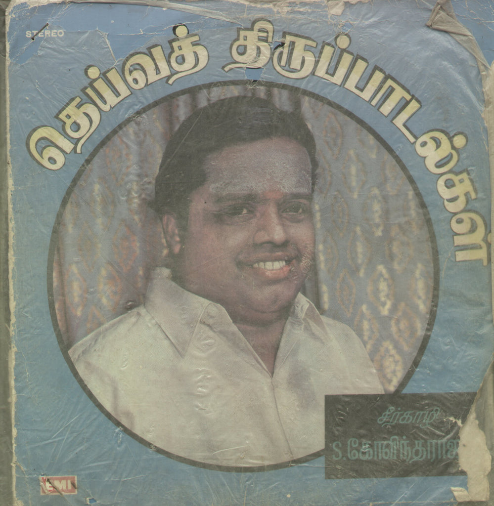 Deiva Thirupaadalgal - Tamil Bollywood Vinyl LP