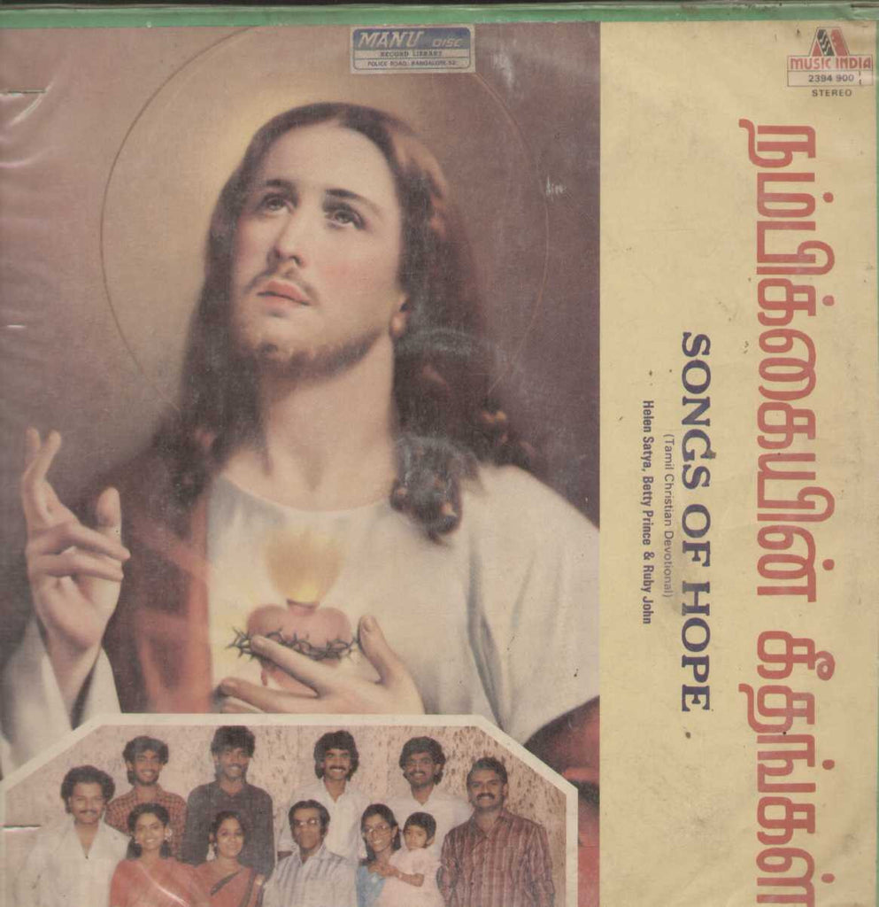 Tamil Christian Devotional Songs of Hope  1986 Tamil Vinyl LP