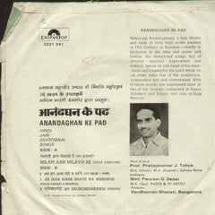 Anandaghan Ke Pad - Hindi Jain Devotional Bollywood Vinyl EP