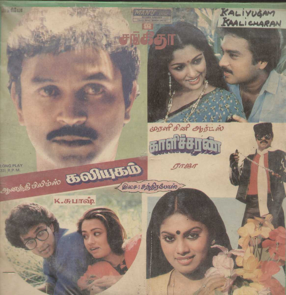 Kaliyugam and Kaalicharan 1989  Tamil Vinyl LP