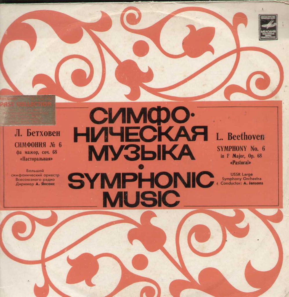 SYMPHONIC MUSIC English Vinyl  LP