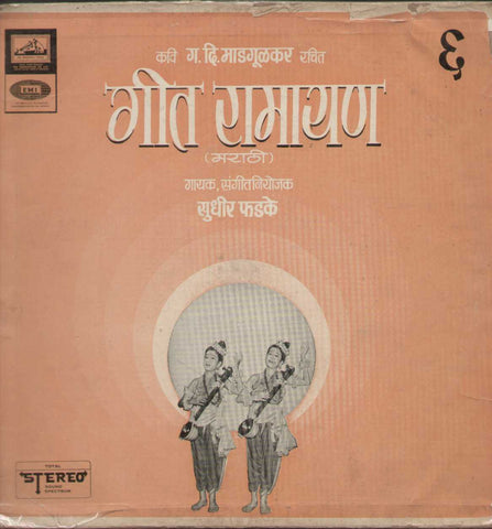 Geeth Ramayan  Hindi LP Vinyl