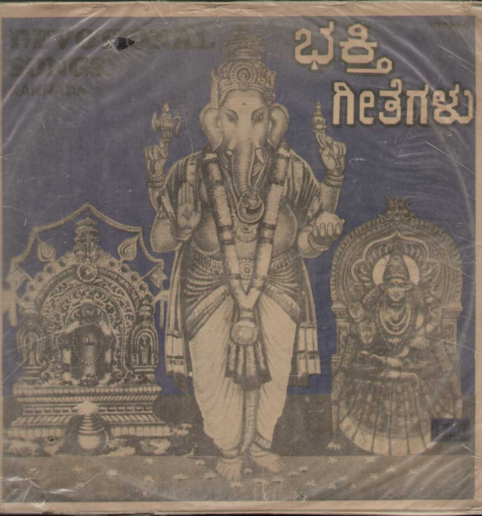 Kannada Devotional Songs  Kannada LP Vinyl