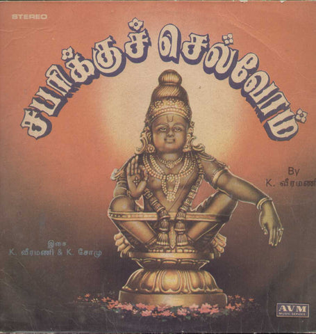 Sabarikku Chelvom Devotional Song LP Vinyl