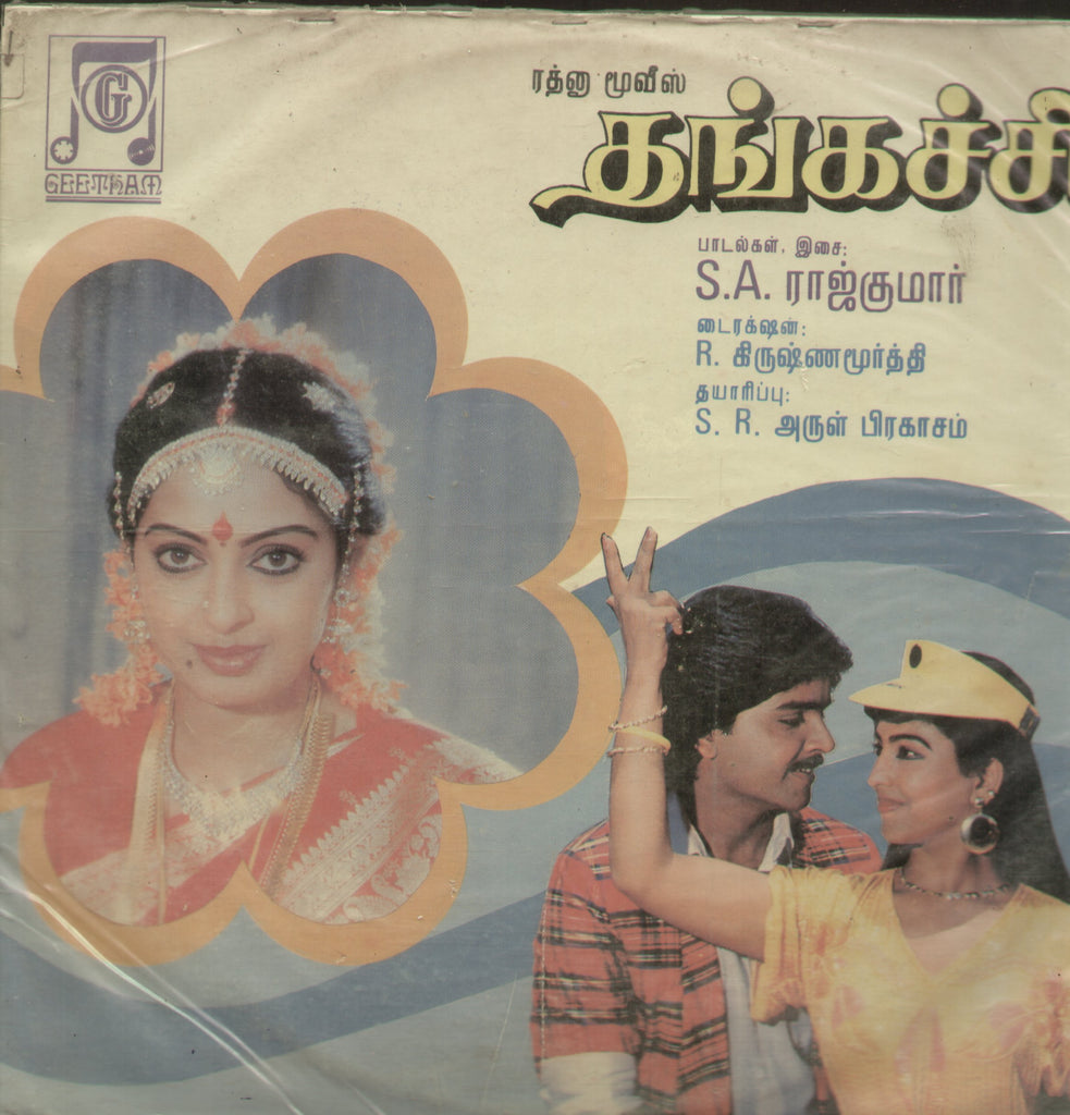 Thangachi - Tamil Bollywood Vinyl LP