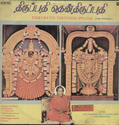 Thirupathi Thenthiruppathi - Tamil Devotional Bollywood Vinyl LP