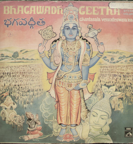 Bhagawadh Geetha Vol.2 - Telugu Bollywood Vinyl LP
