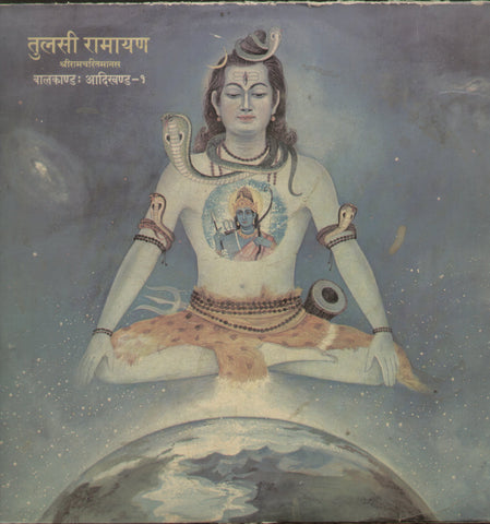 Tulsi Raamayan - Hindi Devotional Bollywood Vinyl LP