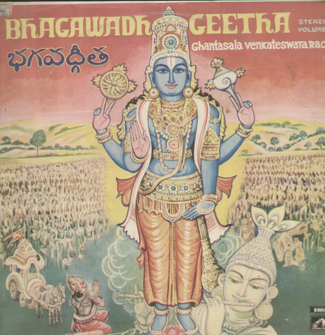 Bhagawadh Geetha Vol. 2 - Telugu Bollywood Vinyl LP