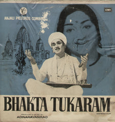 Bhakta Tukaram - Telugu Devotional BolLywood Vinyl LP