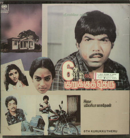 6th Kurukku Theru - Tamil Bollywood Vinyl LP