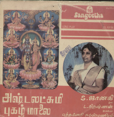 Ashtalakshmi Pugazh Maalai - Tamil Devotional Bollywood Vinyl LP