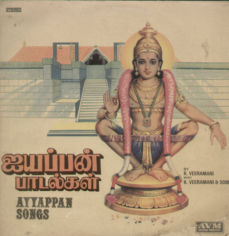 Ayyappan Songs - Tamil Devotional Bollywood Vinyl LP