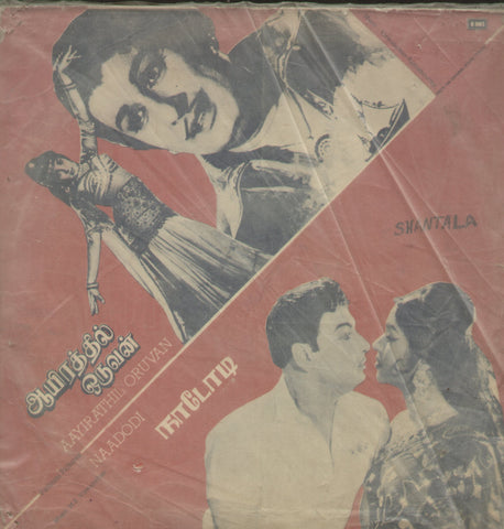 Aayirathil Oruvan and Naadodi - Tamil Bollywood Vinyl LP