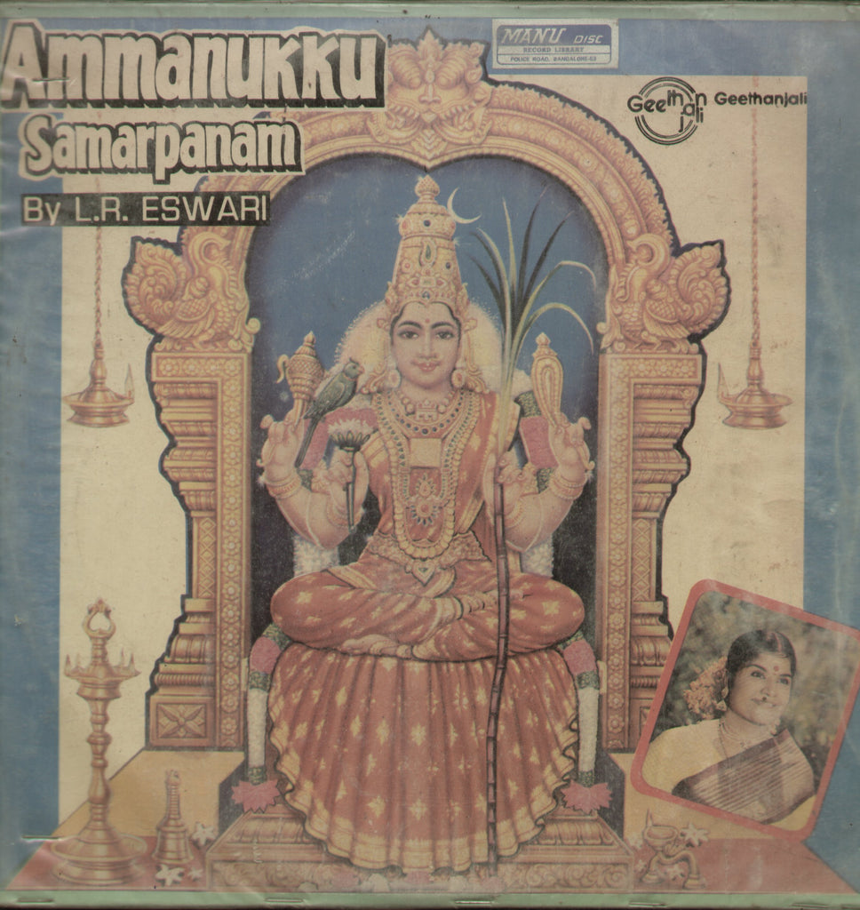 Ammanukku Samarpanam - Tamil Devotional Bollywood Vinyl LP