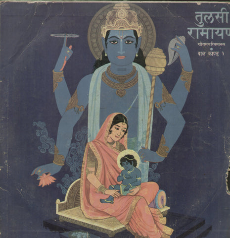 Tulasi Ramaayan - Hindi Devotional Bollywood Vinyl LP