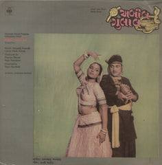 Abil Gulal - Gujarati Bollywood Vinyl LP