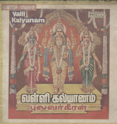 Valli Kalyanam - Tamil Bollywood Vinyl LP