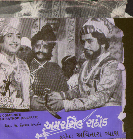 Amarsingh Rathod - Gujarati Bollywood Vinyl EP