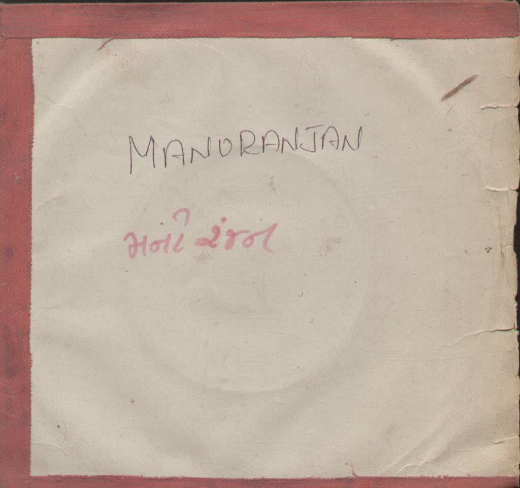 Manoranjan - Hindi Bollywood Vinyl EP